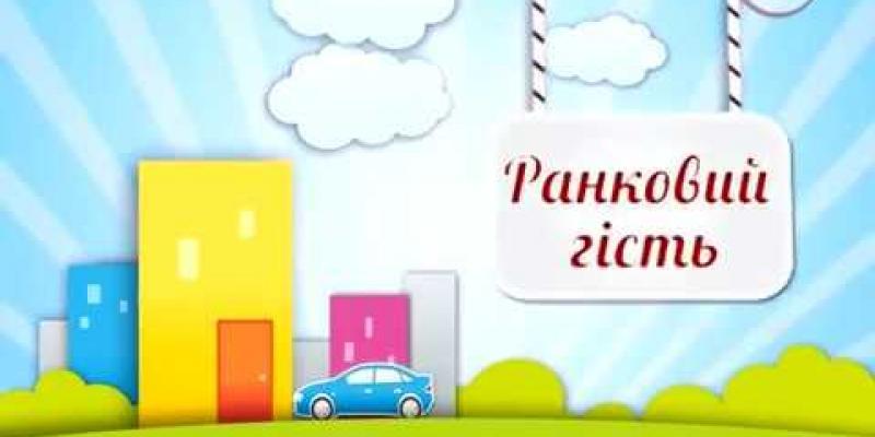 """Вбудована мініатюра для """"Ранок Нової Волині"""" 16.09.17"""